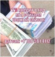 Если банк вас подведет мы дадим вам кредит до 200 млн тенге