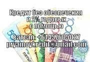 Черный список или обзор долгов? Мы даем кредит до 80 млн тенге